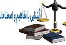 حقوق و زندگی