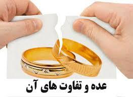 ازدواج دائم و موقت