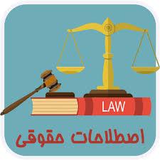 سؤالات حقوقی